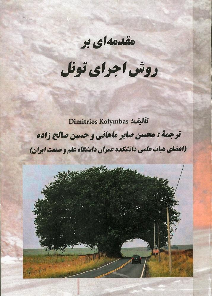 کتاب مقدمه ای بر روش اجرای تونل ترجمه شده توسط حسین صالح زاده و محسن صابرماهانی